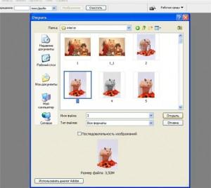 Как открыть изображение через Photoshop и как сохранять изменения, вами внесенные