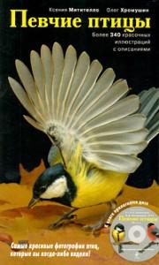 Певчие птицы. Энциклопедия (+ CD)