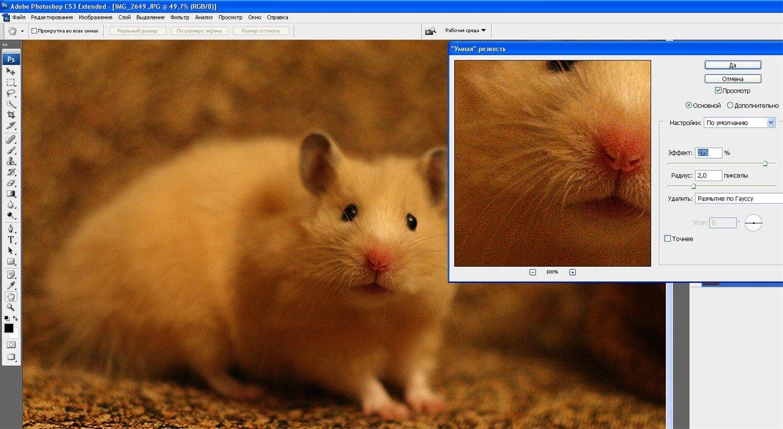 как сделать резким фото в фотошопе